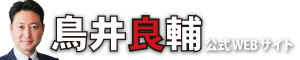 鳥井良輔(とりいりょうすけ)公式WEBサイト