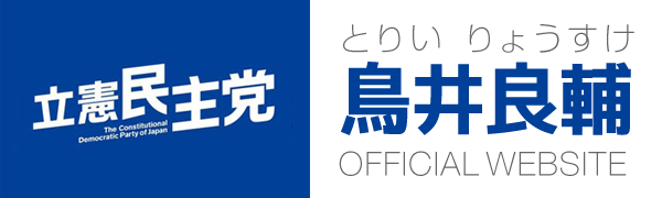 鳥井良輔(とりいりょうすけ)OFFICIAL WEBSITE